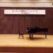 ヨーロッパ国際ピアノコンクール in JAPAN